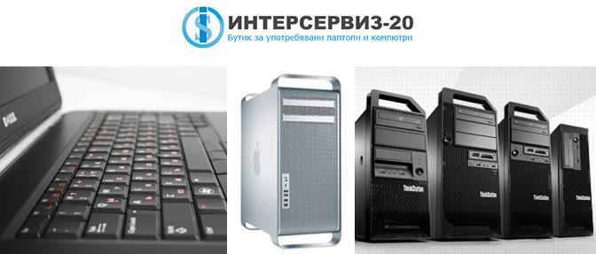 Защо лаптопите втора употреба са най-практичното решение за работа?